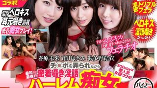 [3DSVR-0074] [VR] SODstar And Famous Actress Collaboration With Masami Ichikawa, Miki Sunohara Miki Sunohara, And Yui Hatano Yui Hatano! This Slut Harem Will Whisper Dirty Talk Right Into Your Ear From Start To Finish For This Sexy Special To Excite Your Dick! - R18