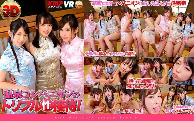 [KMVR-153] [VR] A Triple Client Entertainment Hot Spring Companion Fuck Fest!! Lena Aoi Kanna Misaki Lulu Aizawa - R18