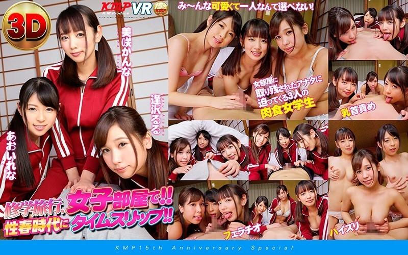 [KMVR-152] [VR] Study Trip In A Girl's Room!! Time Travel To SEXual Youth!! Kanna Misaki Rena Aoi Ruru Aizawa - R18
