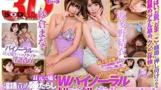 [3DSVR-0092] [VR] Mana Sakura And Yui Hatano Ear Whispering Double Surround Sound Dirty Talk Insulting Spit Dripping Edging Top Class Nympho Harem - R18