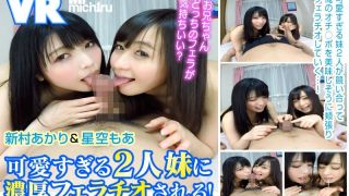 [MTVR-002] [VR] Digital Health I'm Getting A Sloppy Blowjob From These Two Excessively Cute Little Sisters! Moa Hoshizora & Akari Niimura - R18