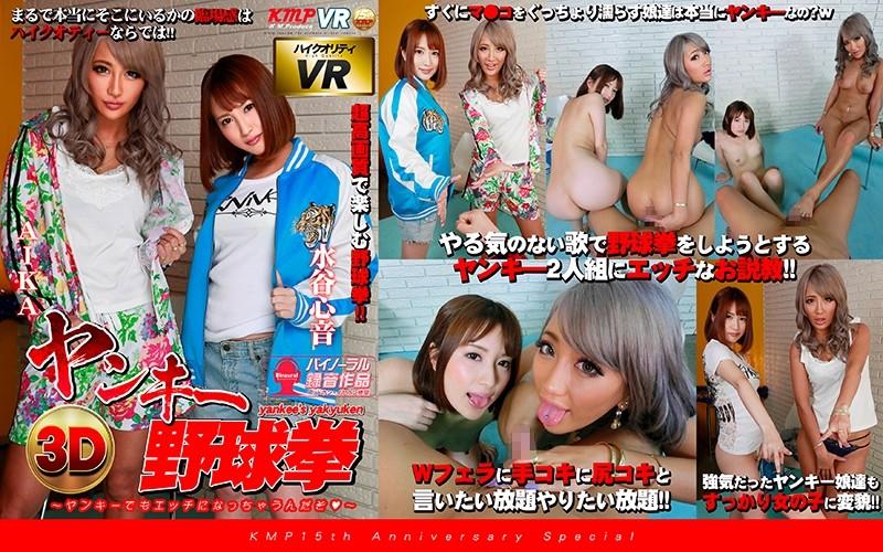 [KMVR-232] [VR] High Quality VR Delinquent Strip Rock Paper Scissors Game Turns Into Full On Sex! AIKA, Kokone Mizutani - R18
