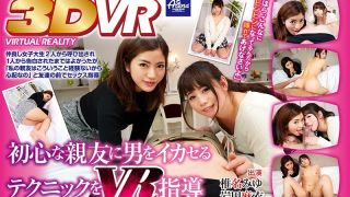 [AVOPVR-006] [VR] VR Instructions To Innocent Friend On How To Make Guys Cum - R18