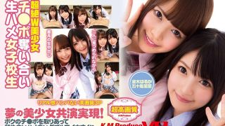 [EXVR-070] [VR] Ultra Orgasmic Double Beautiful Girl Action These Raw Fucking Schoolgirl Babes Are Fighting Over My Cock Haruka Namiki Seiran Igarashi - R18