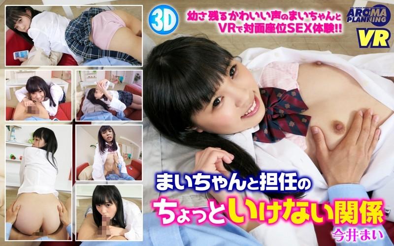 [VARM-021] [VR] Mai-chan's Little Scandal With Her Boss Mai Imai - R18