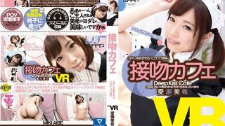 [WPVR056] [VR] The Make Out Cafe Miki Aise - R18