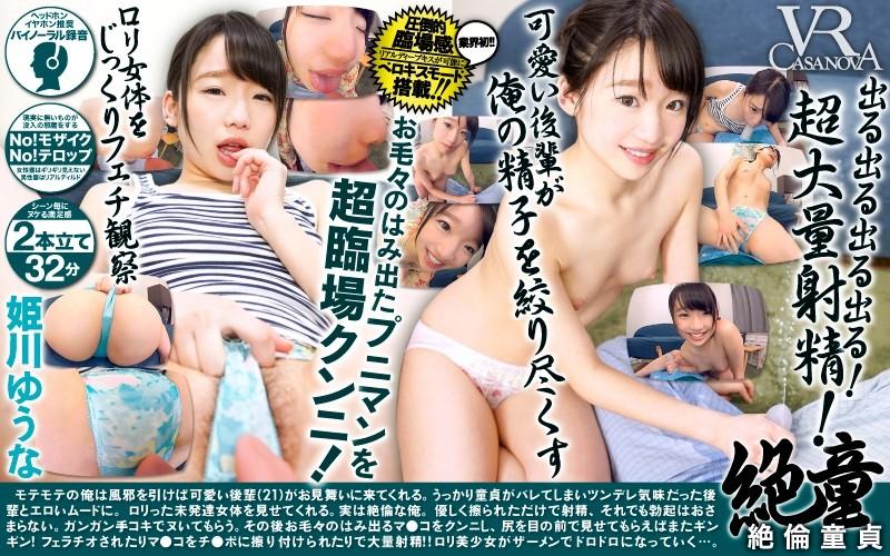 [CAMI112] [VR] Orgasmic Cherry Popping Yuna Himekawa - R18