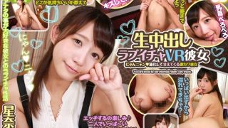 [VOVS-250] [VR] Full Length 43 min High Definition Ai Hoshina Raw Creampie Loving VR Girlfriend Spoils Me Meowing Like A Cat Super Cute Girlfriend - R18