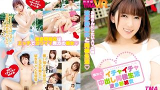 [TMAVR-030] [VR] Make Out Creampie Lifestyle Living With Girlfriend Yui Hatano - R18