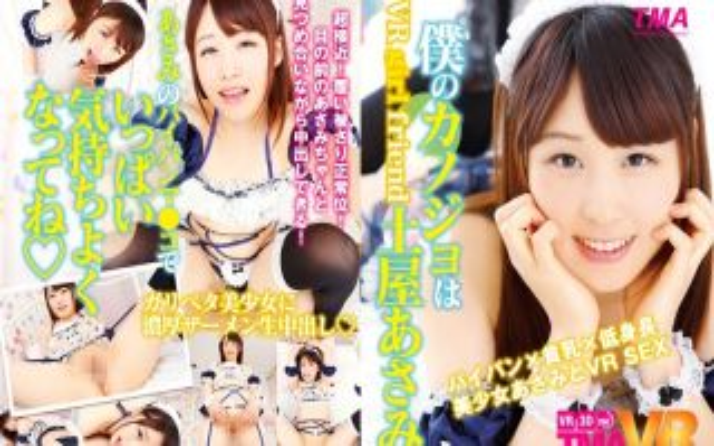 [TMAVR-029] [VR] Ayumi Tsuchiya Is My Girlfriend - R18
