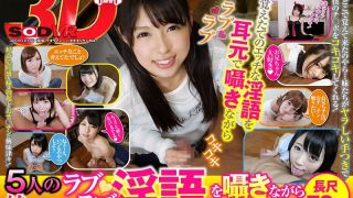 [3DSVR-0160] [VR] 5 Teens Squeeze Milk Out Of Cock While Whispering Lovey Dovey Dirty Talk - R18