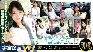 [EXVR-057] [VR] A Lovey Dovey Creampie VR Date With Haruka Namiki Filled With Plenty Of Close And Tight Car Sex - R18