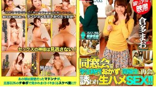 [KMVR-354] [VR] At My Class Reunion, I Met The Girl I Always Jerked Off To In High School And Invited Her Back To My Place For SEX! Mao Kurata (Real Footage) - R18