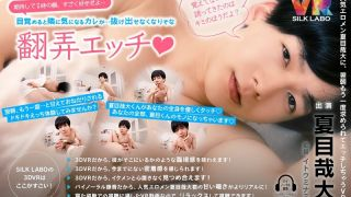 """[VRSL-005] [VR] I Love The Way You Look When You Cum... When She Awakened, The Man Of Her Dreams Was There Beside Her... Inescapable Teasing SEX... Kanata Natsume """"A VR Video Starring The Popular Erotic Actor Kanata Natsume, Featuring Morning-After SEX"""" - R18"""