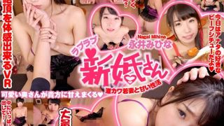 [VOVS-340] [VR] A Long And Luxurious Dick Sucking 41 Minutes High Definition Video Mihina Nagai A Lovey Dovey Bride A Sweet SEX Life With A Seriously Cute Young Wife - R18