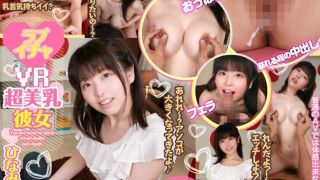 [VOVS-300] [VR] Long And Luxurious 42 Minutes High Definition Video Ren Hinami A Lovey Dovey VR Beautiful Tits Girlfriend - R18