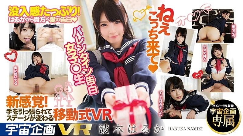 [EXVR-110] [VR] Hey, Come Here VR Valentine's Day Confession Schoolgirl Haruka Namiki - R18