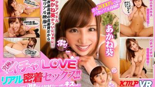 [KMVR-356] [VR] Staring Deeply Into Your Eyes, Akane Aoi Confesses Her Love! (Real Footage) - R18