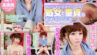 [VOVS-375] [VR] Long And Luxurious 42 Minutes High Definition Video I Want To Experience That Thrill Again A Virgin And A Cherry Boy First-Time SEX Maya Misaki - R18
