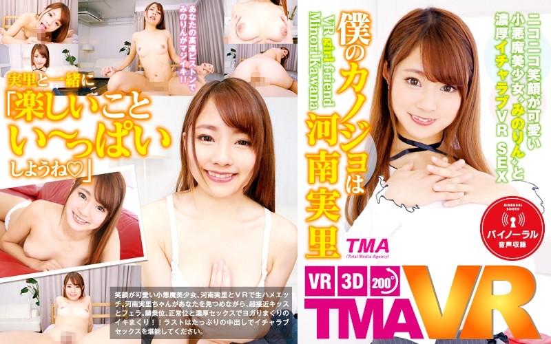[TMAVR-042] [VR] Minori Kawana Is My Girlfriend - R18