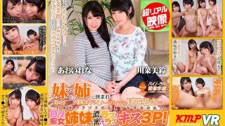 [KMVR-377] [VR] Let Little Sister (Rena) And Big Sister (Misuzu) Whisper Dirty Talk Into Both Your Ears, A Binaural Experience That Will Make Your Shiver! Young Nympho Sister Deep Kiss Threesome! Rena Aoi/Misuzu Kawana [Real Footage] - R18