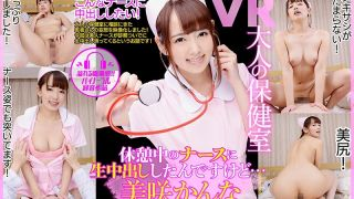[DPVR-039] [VR] The Binaural Adult Nurse's Office CASE 1 I Had Creampie Raw Footage Sex With This Nurse While She Was On Her Break... - R18