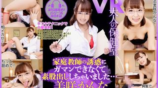[DPVR-040] [VR] Binaural Adult Nurse's Office Case 2 Submit To The Temptation Of The Private Tutor And Fuck Her Senseless - R18