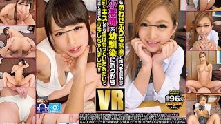 [OYCVR-016] [VR] Full Length VR Film: My Childhood Friend Has Always Been A Flirtatious Tease, But When I Forced A Kiss On Her, She Was Totally Willing To Have SEX With Me In My Room!! I Hate To Admit It, But My Childhood Friend Is So Hot That She's Had Me Twisted Around Her Little Finger For Years... - R18