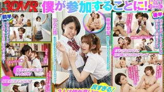 [3DSVR-0278] [VR] I Got Invited To Join A Lesbian Couple for Sex! (First Half: Spy On Your Lesbian Classmate! Second Half: You Are Discovered And Invited To Join The Action... Time For A Threesome!?) Mio Hinata And Rika Mari - R18