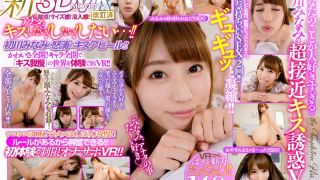 [MDVR-022] [VR] Minami Hatsukawa Love You Too Much In Super Close-Up Kissing Temptation VR - R18