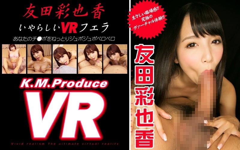 [KMVR-008] [VR] Ayaka Tomoda A Naught VR Blowjob She'll Suck And Slurp And Lick Your Rock Hard Cock - R18