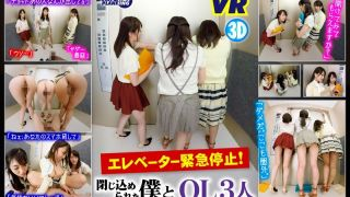 [VARM-038] [VR] Elevator Emergency Stop! 3 Business Women Trapped In With Me - R18