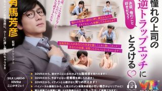 [VRSL-006] [VR] 'Hey, You Like Me, Right?' You'll Melt Like Butter When Your Handsome Boss Entraps You Into Sex Yoshihiko Arima 'An Entrapment VR Starring The Popular Erotic Actor Yoshihiko Arima Who Will Coolly Take You Down' - R18