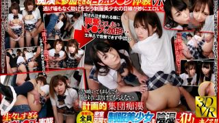 [KAVR-009] [VR] [Group Molestation VR] You Pretend Not To Notice A Captured Beautiful Young Girl in Uniform Begging For Help From A Train Molester... Instead You Are Turned On And Join The Rape Scene! - R18