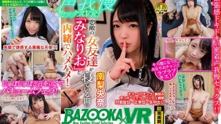 [BZVR-025] [VR] Muffled Moan Sex VR! A Stealthy Fuck with Minami Riona without Waking the Rival Girl! Riona Minami - R18