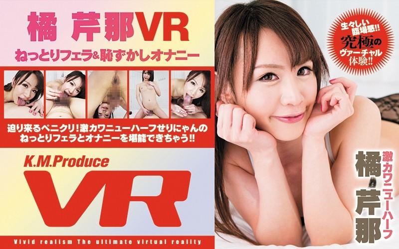 [EXVR-037] [VR] Sticky Blowjob & Shameful Masturbation Serina Tachibana - R18
