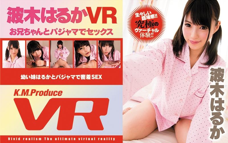 [EXVR-033] [VR] Fucking My Big Brother In My Pajamas, Haruka Namiki - R18