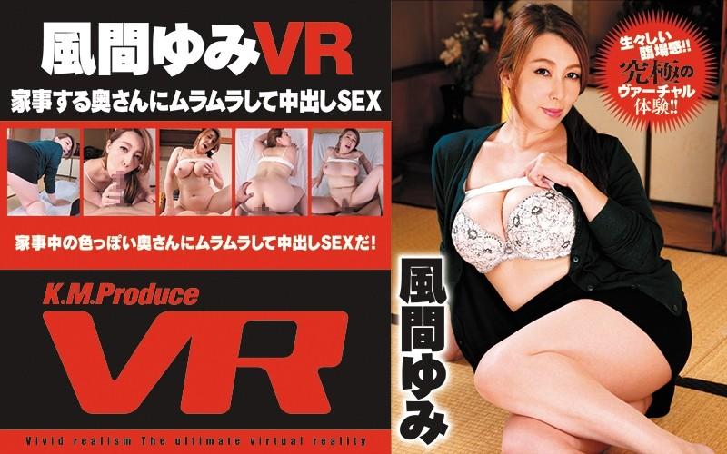 [EXVR-011] [VR] Horny Housewife's Creampie Sex Yumi Kazama - R18