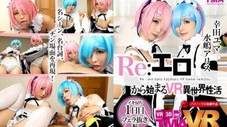 [TMAVR-011] [VR] Re: An Abnormal VR Sex Life That Starts With Erotica A One-Day Cum-Back Blowjob Nookie - R18