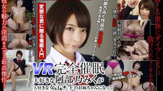 [H-1337WVR90004] [VR] Complete VR Hypnotism. Miku Abeno Becomes A Young Girl. Love Everything About Her And Unload Your Jizz On Her Body. - R18
