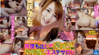 [DPVR-067] [VR] An Option To Cum As Many Times As You Like Within The Time Limit Available. Creampie Massage Parlor. Kanna Misaki - R18