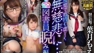 "[GOPJ-242] [VR] Dramatic High Picture Quality. Moe Hazuki. Resistance Is Futile In A Locked Room... [The Glaring Librarian] A Neat And Clean Girl Resists By Hurtling Abuse At The Man But It Has The Opposite Effect! She Only Excites The Man With Delayed Ejaculation! She Glares At The Man As She Says ""I Said Stop It! You Can't Even Cum, Don't Get Cocky!"" - R18"