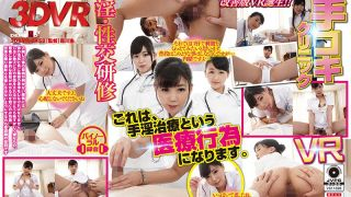 [3DSVR-0458] [VR] [A Real Experience Based On The World View Of A Popular Porn Project] Handjob Clinic VR Revised Edition [A Real Experience Based On The World View Of A Popular Porn Project] Handjob Clinic VR - R18
