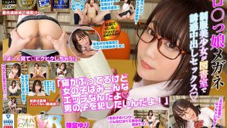 [KIWVR-052] [VR] Revolutionary High Picture Quality! A Bespectacled Beautiful Y********l Seduces And Has Creampie Sex In The Library Yuri Shinomiya - R18