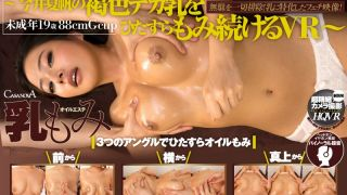 [CAMI-179] [VR] A New Development! Filmed With Ultra Precise Cameras A Boob Rubbin Oiled Up Massage Parlor - You'll Get To Rub Kaho Imai's Tanned Boobs To Your Heart's Delight In This VR Experience - Kaho Imai - R18