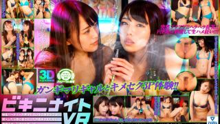 [NHVR-046] VR - Bikini Night - We Heard A Rumor About A Club Holding An Aphrodisiac Party, So We Snuck In To Find Gals In Swimsuits Getting D***k, Living It Up And Waiting To Get Fucked And Creampied - R18