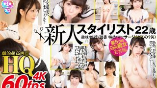[GOPJ-277] [VR] High-Quality Theatrical Ultra High Definition A Fresh Face Stylist 22 Years Old Hobbies: Traveling, Reading Special SK**ls: Massage Therapy (What Part Of The Body Do You Specialize In? LOL) - R18