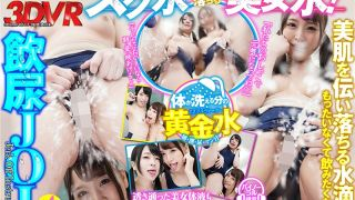 [3DSVR-0517] VR - Golden Shower JOI 4 - Beautiful Y********ls Piss Out Of Their School Swimsuits And Make You D***k It - R18