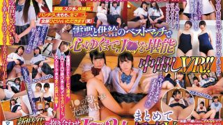 [CLVR-071] [VR] A New-Generation Huggy And Rational Style!! Pay-For-Play, Up To 2 J*s In This VR Experience It's Not So Scary When You're With Your Friend, Right!? Extravagantly Erotic Services For A Special Combo Price! Enjoy Double The Forbidden Pleasures In This High Definition VR Video!! - R18