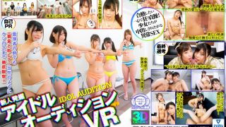 [NHVR-054] [VR] The Discovery Of A Fresh Face The Idol Audition VR Experience - R18
